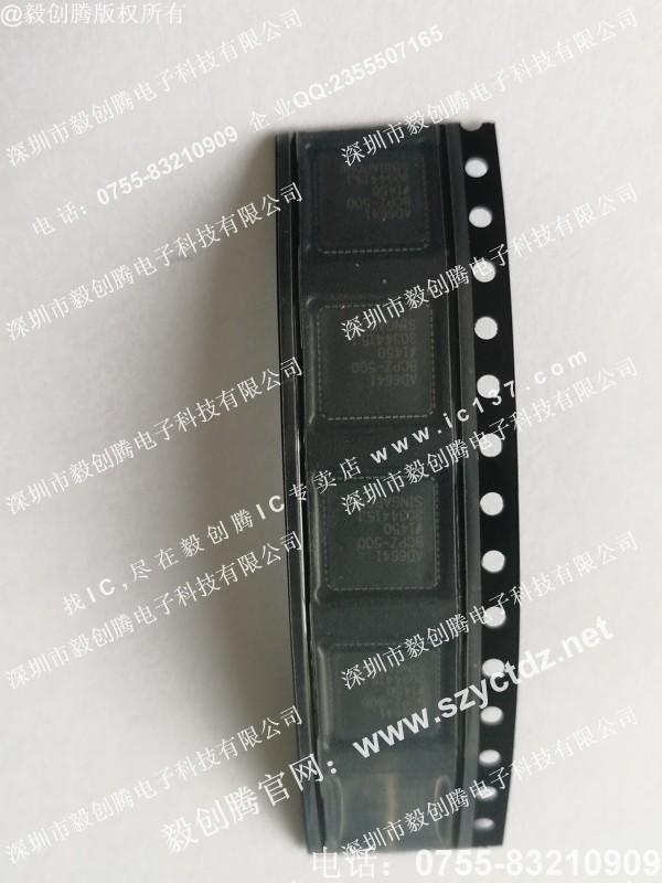 AD6641BCPZ-500-51电子网-深圳市毅创腾电气柱v电子袋图片