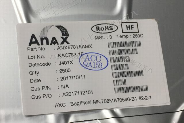ANX6701,ANX6701AAMX