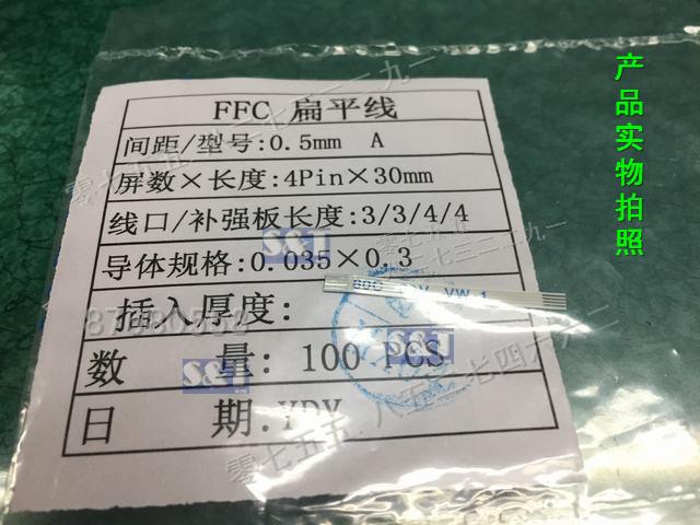 FFC 扁平线 0.5mm 4PIN