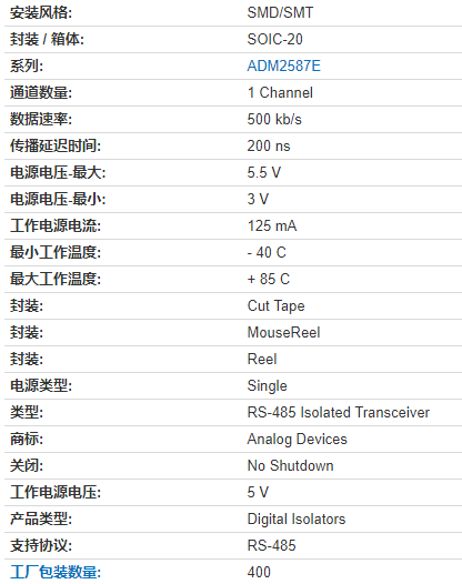 yazhousetu12p_数字隔离器adm2587ebrwz