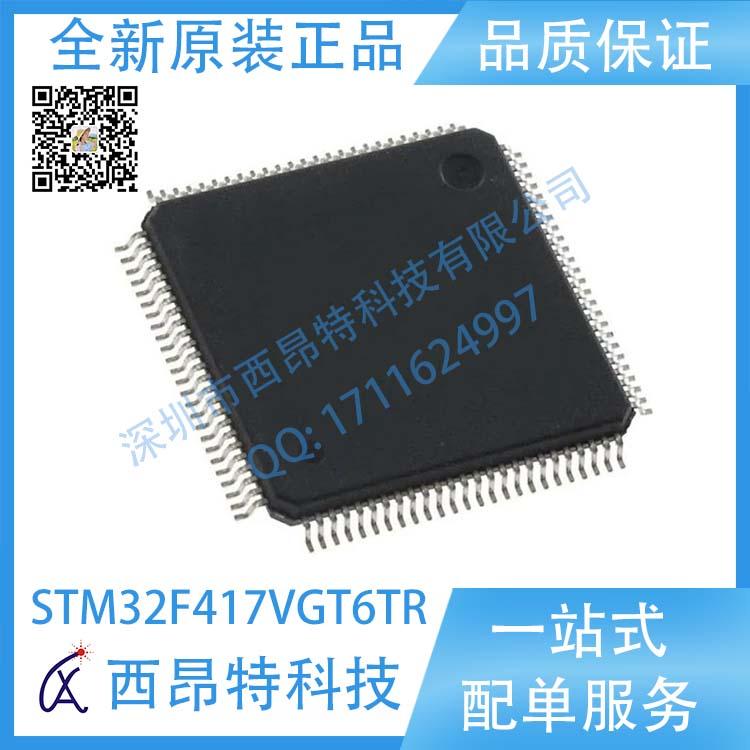 STM32F417VGT6TR