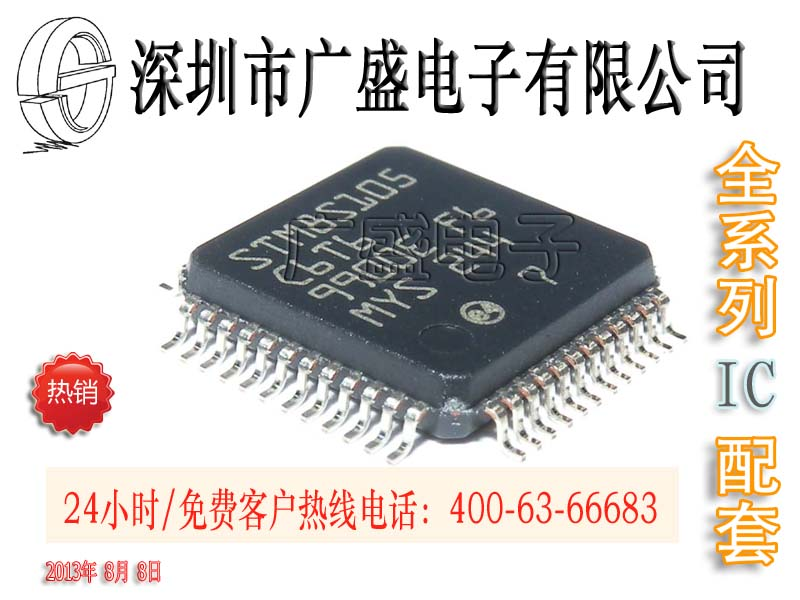 stm8s105c6t6-集成电路-51电子网