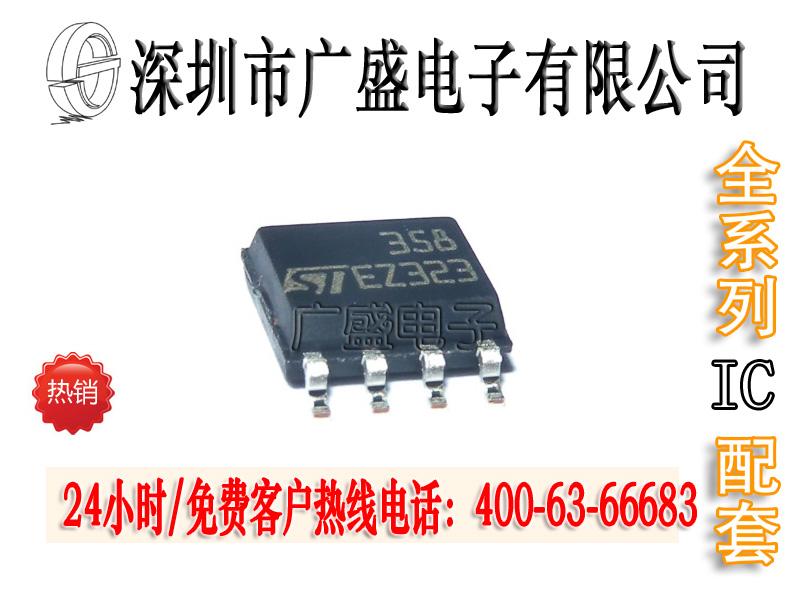 lm358dt-集成电路-51电子网