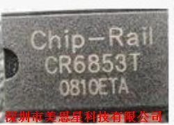 CR6853T产品图片