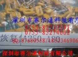 自恢复保险丝 PPTC A250-180 TE泰科TRF250-180产品图片