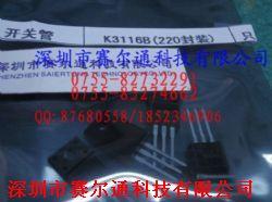2SK3116B产品图片