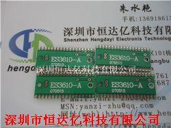 ES3610-A产品图片