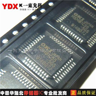 msm81c55-5gs sst集成电路ic 供应商