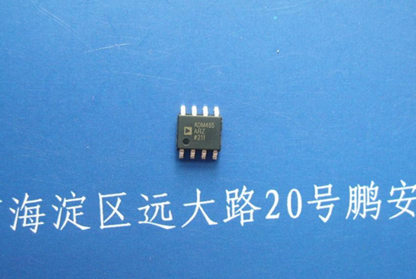 adm485arz-集成电路-51电子网