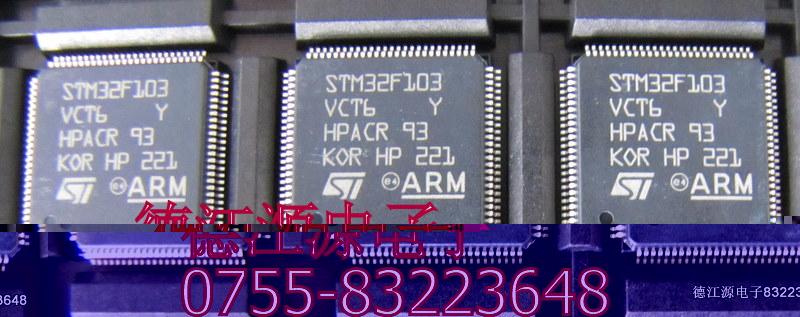 stm32f103vct6-集成电路-51电子网