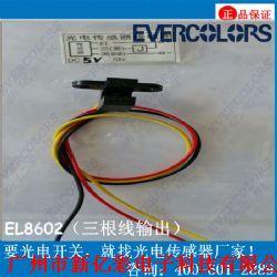 亿光ITR8402-A,直插系列光电开关,原装正品免费送样|光电开关产品图片