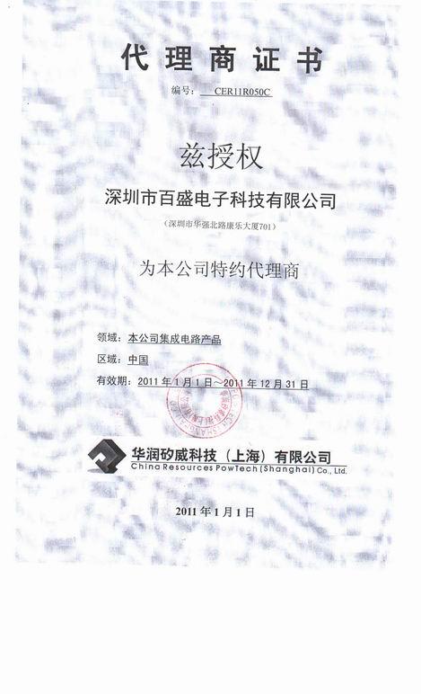主要经销代理国内外知名品牌集成电路(微盟me.华润矽威pt.bcd.