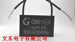 500V1.5UF厂家直销电机马达启动电容产品图片