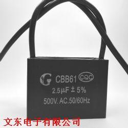 500V2.5UF厂家直销电机马达启动电容产品图片