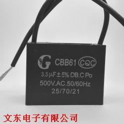 500V3.5UF厂家直销电机马达启动电容产品图片