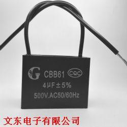 500V4UF厂家直销电机马达启动电容产品图片