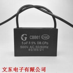 500V5.5UF厂家直销电机马达启动电容产品图片