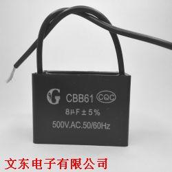 500V8UF厂家直销电机马达启动电容产品图片