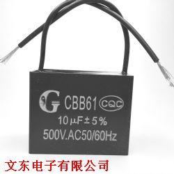 500V10UF厂家直销电机马达启动电容产品图片