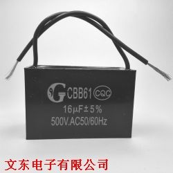 500V16UF厂家直销电机马达启动电容产品图片