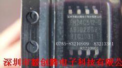FM24C512-G产品图片