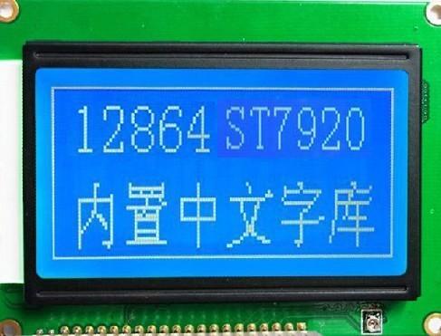 12864点阵lcd液晶显示屏