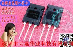 2SC3998产品图片