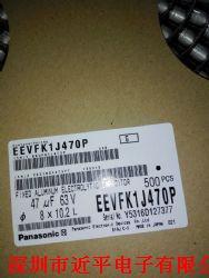 EEFK1J470P产品图片