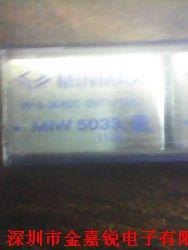 MIW5033产品红潮网