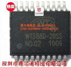 WT588D-20SS产品图片