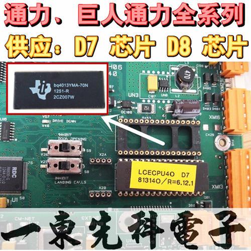 巨人通力电梯主板芯片d7版本号813140/r=6