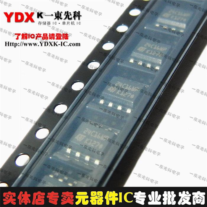 24c16wp,原装现货供应商-集成电路-51电子网