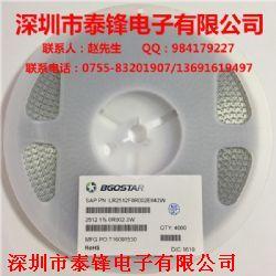 贴片合金电阻2W 2512-F-0.002R 1%产品图片