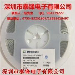 贴片合金电阻2W 2512-J-10R 5%产品图片
