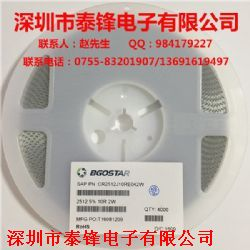 �N片合金�阻2W 2512-J-10R 5%�a品�D片