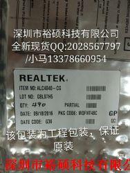 全新供应REALTEK(瑞昱)ALC4040-CG原装现货产品图片