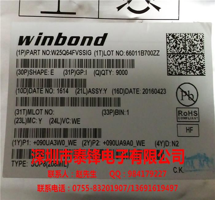 w25q64fvssig-集成电路-51电子网