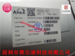 ANX6701AAMX产品图片