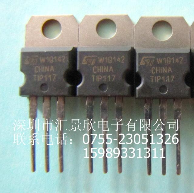 tip117-集成电路-51电子网