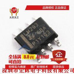 LM293产品图片