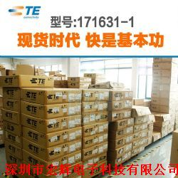 TYCO泰科 原厂现货 连接器 正品保证 171631-1 大量供应 即时发货
