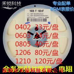 贴片电容 0402 0603 0805 1206 1210 高压电容产品图片