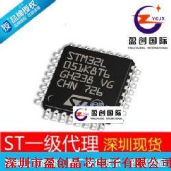 盈创国际STM32L052K8T6 超低功耗 LQFP32 原装进口 盈创国际ST单片机 MCU 微控制器