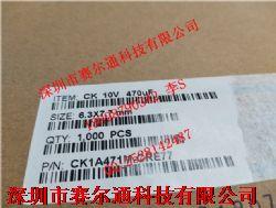 贴片电解电容470uf 10v 6X7产品图片
