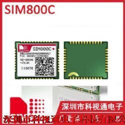 SIM800C 芯讯通SIMCOM 一级代理 科视通电子产品图片