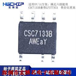 CSC7133B产品图片