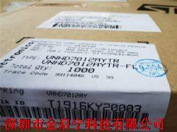 VNHD7012AYTR产品图片